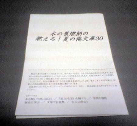 natubunko_fp01