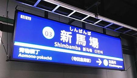 shinbanba