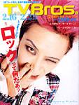 テレビブロス080216
