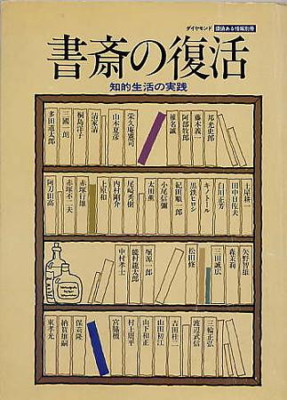 『書斎の復活』(1980年、ダイヤモンド社)