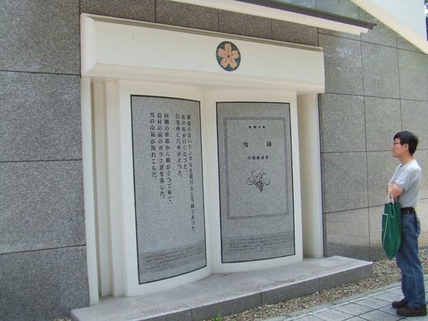 新潮社記念文学館の「雪国」@角館20050716
