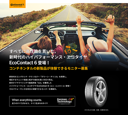 screenshot-continentaltire-cp-jp-2019-02-12-14-46-57