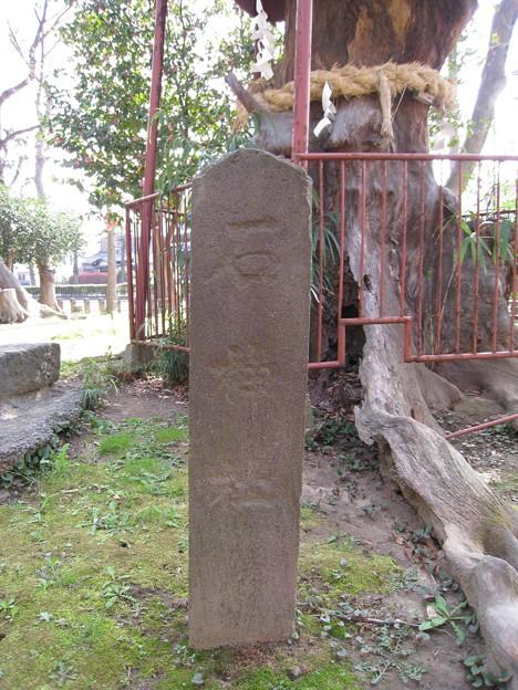 石碑(石神社)