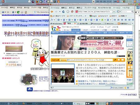 kanazawa-tiken-hp-2009-03-01