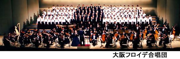 大阪フロイデ合唱団 大阪 フロイデ 合唱団    合唱 大阪 北区