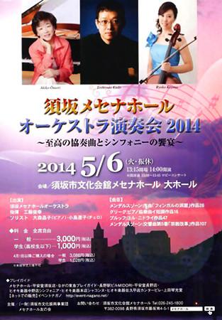 メセナオーケストラ演奏会 2014
