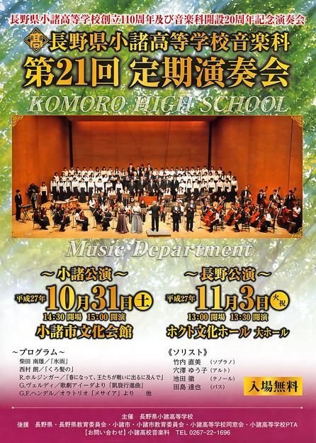 Photos: 小諸高校音楽科 第21回 定期演奏会  2015 定演