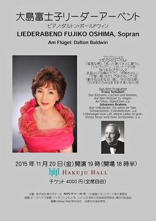 大島富士子 リーダーアーベント 2015 in 白寿ホール