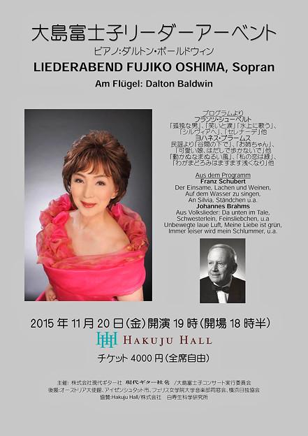 大島富士子 リーダーアーベント ( ソプラノリサイタル )     ドイツ歌曲の夕べ 2015 in 白寿ホール