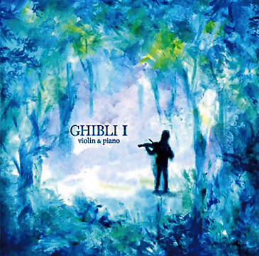 和光憂人 ヴァイオリン CD 『 GHIBLI Ⅰ violin & piano 』