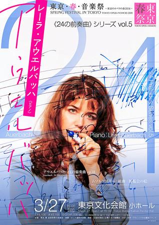 レーラ・アウエルバッハ 24の前奏曲 東京・春・音楽祭 2016 24の前奏曲 シリーズ vol.5