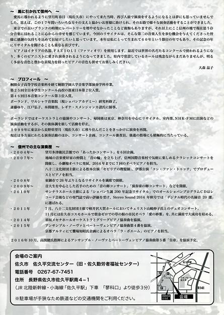 大森晶子 ピアノ・リサイタル 2016 in 佐久平交流センター