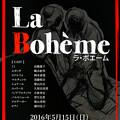 Photos: 第6回 信州国際音楽村 5月オペラ 2016            プッチーニ オペラ 『 ラ・ボエーム 』 in こだまホール