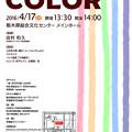 Photos: 宇都宮ウインドクルー 第18楽章 『 COLOR 』 2016