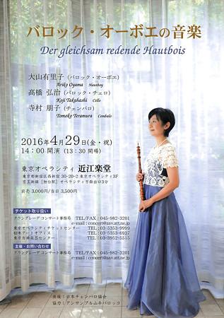 大山有里子 バロック・オーボエの音楽 2016 in 近江楽堂