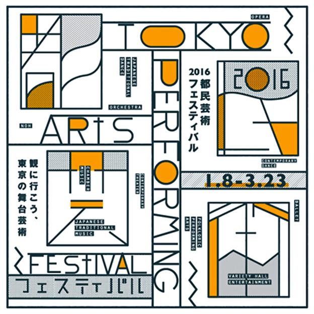 東京都交響楽団 チャイコフスキー・プログラム 2016