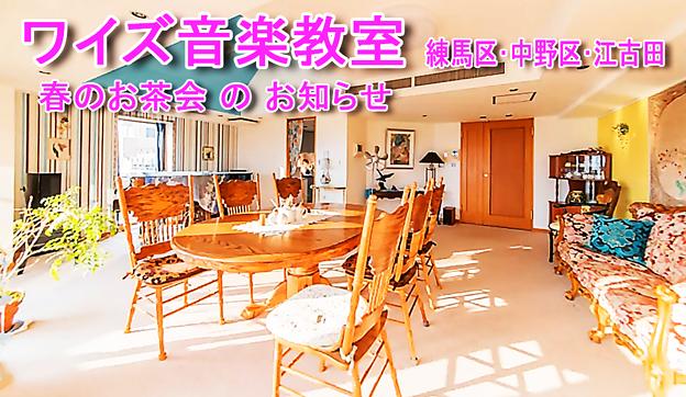 ワイズ音楽教室( 江古田 ) 春のお茶会 2018 の お知らせ