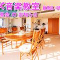 Photos: ワイズ音楽教室( 江古田 ) 春のお茶会 2018 の お知らせ
