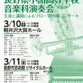小諸高校音楽科 第22回 音楽科演奏会 2018