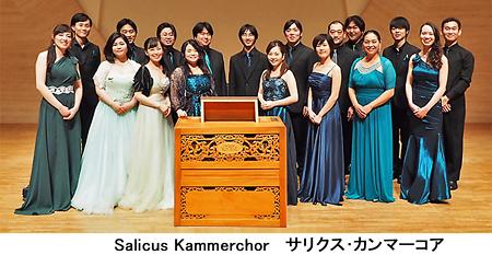 サリクスカンマーコア Salicus Kammerchor