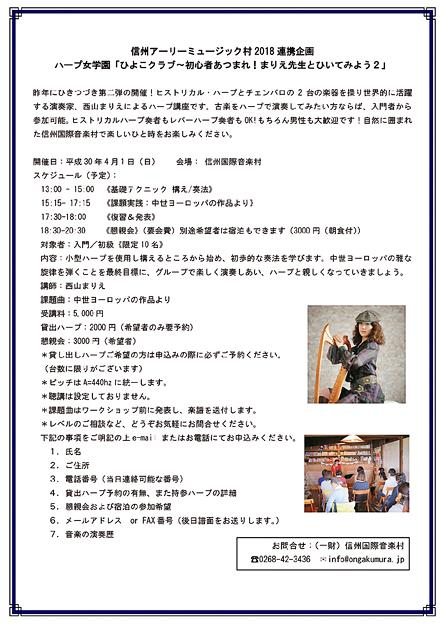 西山まりえ ハープ女学園 2018 in 信州国際音楽村
