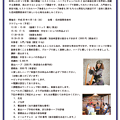 写真: 西山まりえ ハープ女学園 2018 in 信州国際音楽村