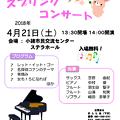 写真: きらら会 四季のコンサート 2018 春 in 小諸ステラホール