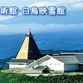 Photos: 小諸高原美術館 ( とんがり屋根の部分が 白鳥映雪館 )