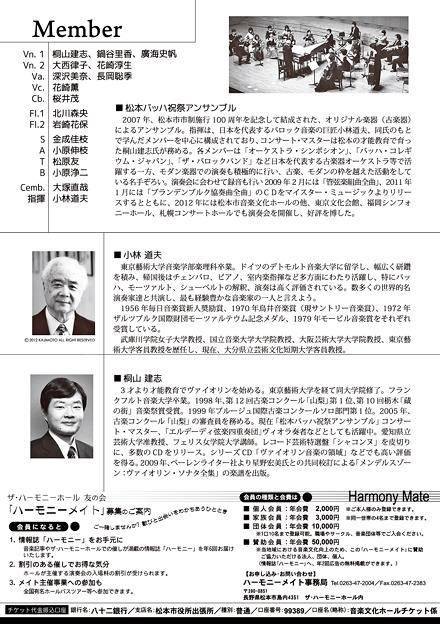 松本バッハ祝祭アンサンブル6 2018 ザ・ハーモニーホール