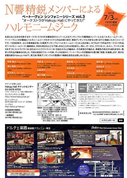 N響精鋭メンバーによるハルモニー・ムジーク 2018 in 白寿ホール