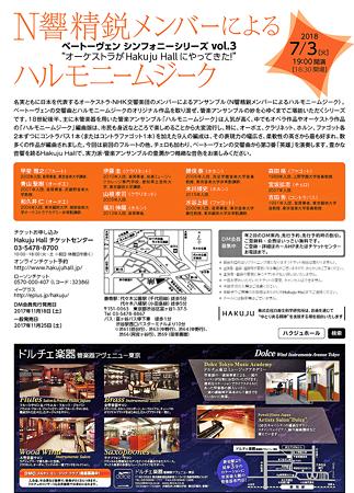 N響精鋭メンバーによる ハルモニー・ムジーク 2018 in 白寿ホール