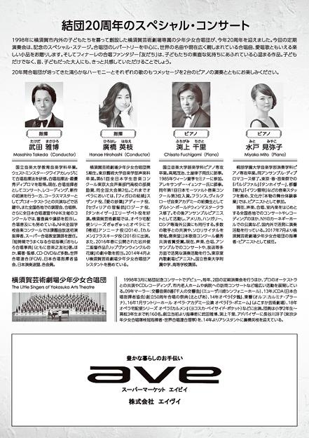 横須賀少年少女合唱団 結団20周年記念 サマー・コンサート 2018