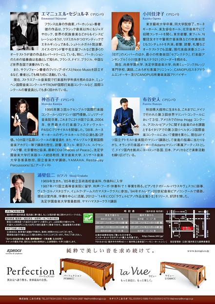 マリンバ サマー・コンサート in 福井 2018