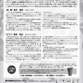 写真: MCFオーケストラとちぎ コンサート 2018 夏 in 宇都宮
