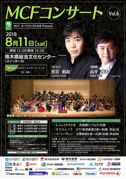 MCFオーケストラとちぎ コンサート 2018 夏 in 宇都宮