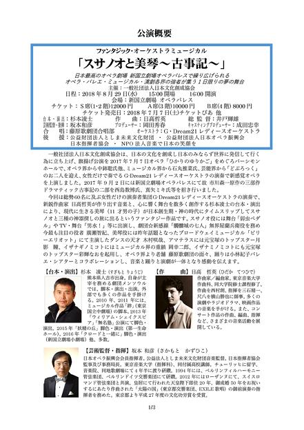 スサノオと美琴 2018 in 新国立劇場 オペラパレス