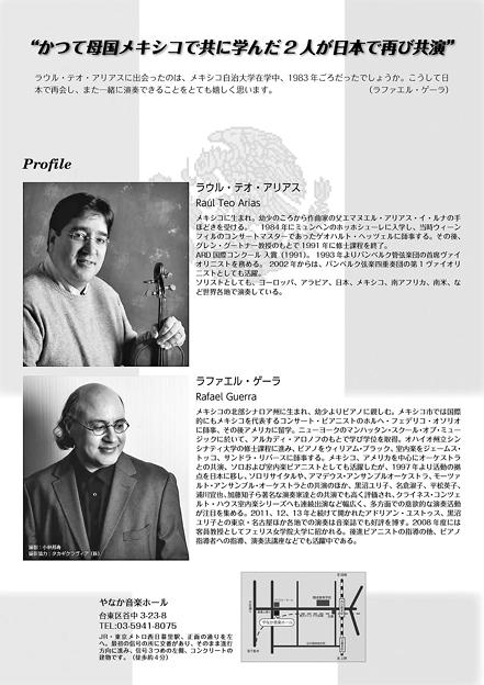 ラウル・テオ・アリアス ( ヴァイオリン ) 来日記念公演 2018
