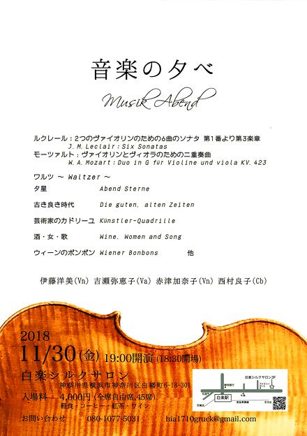 音楽の夕べ 2018 in 白楽シルクサロン