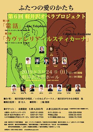 メノッティ 『 電話 』 マスカーニ 『 カヴァレリア・ルスティカーナ 』 2019 in 軽井沢大賀ホール