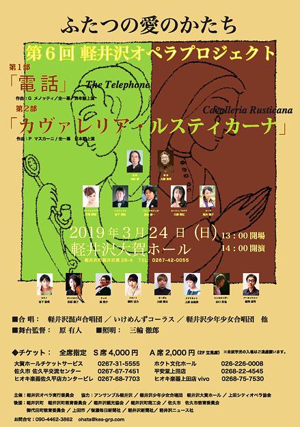 『 電話 』『 カヴァレリア・ルスティカーナ 』 2019 in 軽井沢