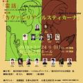 Photos: 『 電話 』『 カヴァレリア・ルスティカーナ 』 2019 in 軽井沢