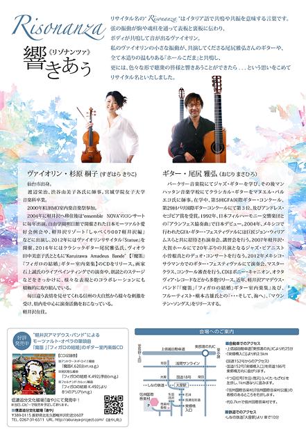 杉原桐子 ヴァイオリン・リサイタル 2019 in こだまホール