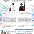 Photos: 杉原桐子 ヴァイオリン・リサイタル 2019 in こだまホール