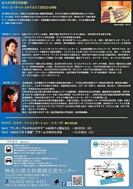 ビオラは歌う 須田祥子 ヴィオラ・リサイタル 2019 in 相模湖
