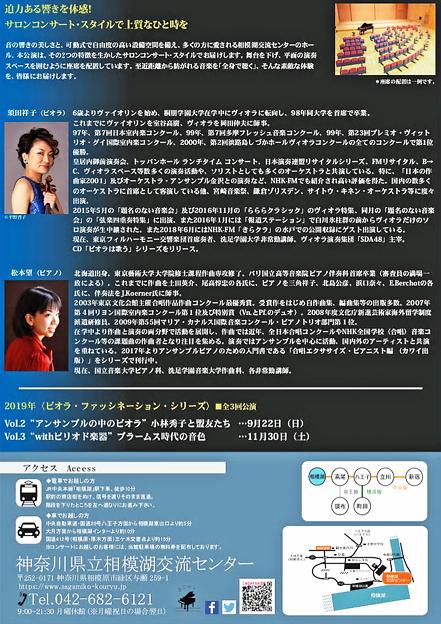 須田祥子 ヴィオラ・リサイタル 2019 in 相模湖交流センター
