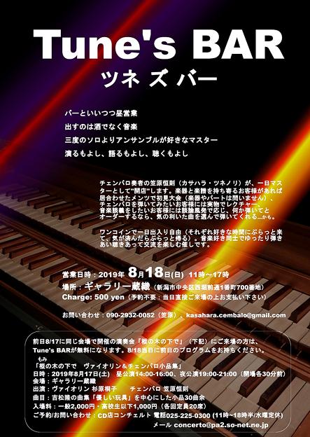 Tune's BAR ツネ・ズ・バー 2019 in 新潟