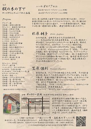 樅の木の下で 杉原桐子 / 笠原恒則 デュオ・コンサート 2019 in 新潟