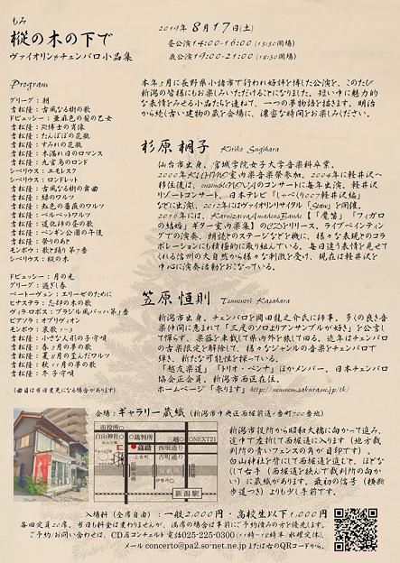 杉原桐子 Vn 笠原恒則 Cemb デュオ・コンサート 2019 in 新潟