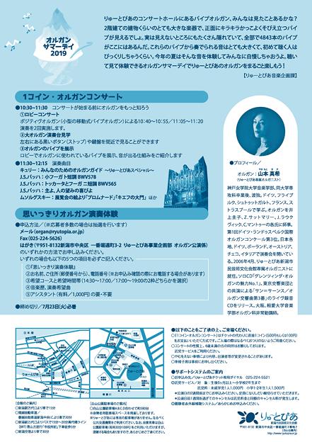 りゅーとぴあ 1コイン オルガン・コンサート 2019 夏休み