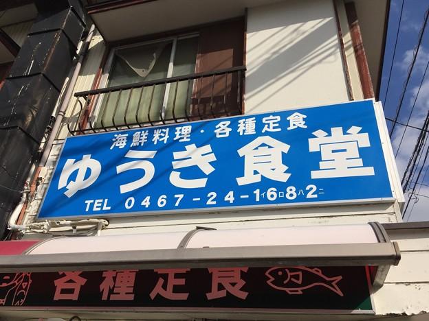 160111 ゆうき食堂
